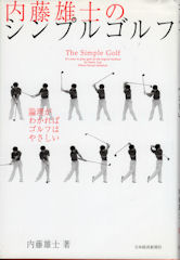 The_simple_golf