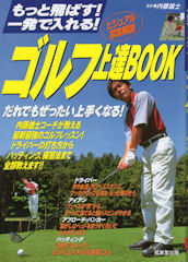 Golf_jotatsu_book