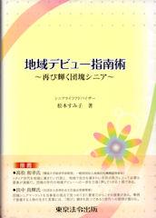 Chiiki_debut_shinanjutsu