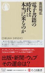Denshishoseki_no_jidai_ha_hontoni_k