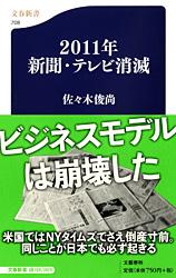 2011nen_shinbun_tv_shometsu