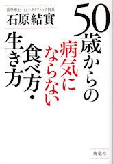 50__byoukini_naranai_tabekata_ikika