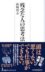 Zannennahito_no_shikoho
