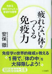 Tsukarenaikaradawotsukuru_menekiryo