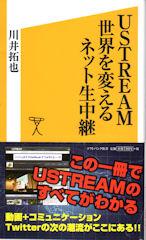 Ustreamsekaiwokaeru_net_namatyukei