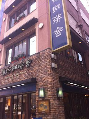 Hattori_cofee001