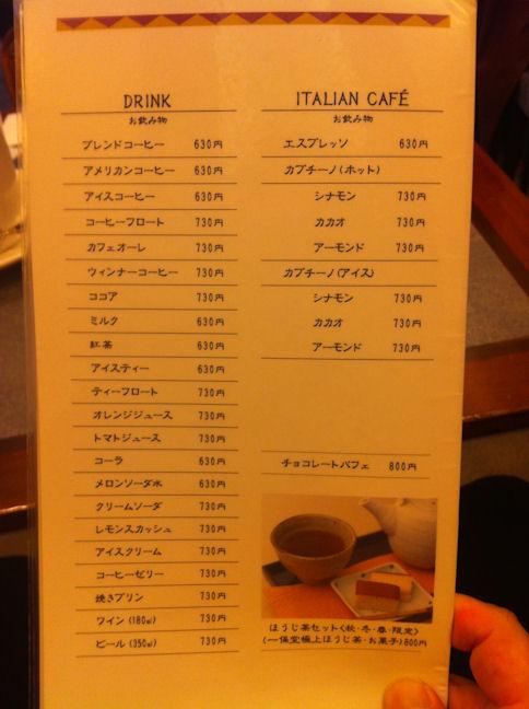 コーヒー 服部
