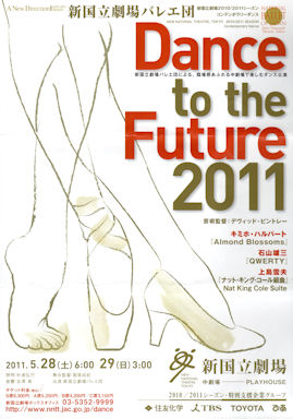 Dance_to_the_future_2011s