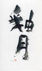 Yugetsu