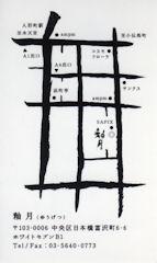Yugetsu2