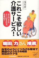 Korekosohoshii_kaigoservice