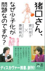 Naze_shoshikaga_mondainanodesuka