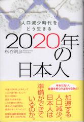 2020nennonihonjin