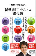 Nakamura_ichiya_no_shinseiki_it_bus