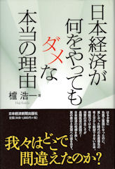 Nihonkeizai_ga_naniwoyattemodamena_
