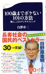 100saimadebokenai101nohouhou