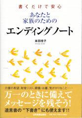 Anatatokazokunotameno_endingnote