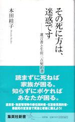Sonoshinikata_ha_meiwaku_desu