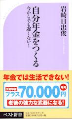 Jibunnenkin_wo_tsukuru