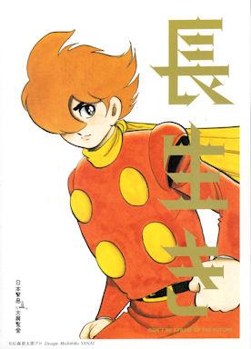 Michihiko_yanai