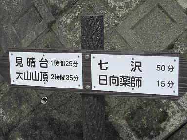 Ooyama0081