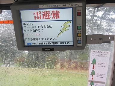 Ikaho20120506_005
