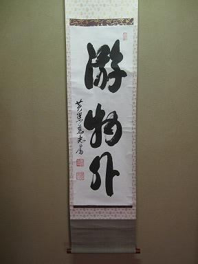 Sekishu039