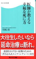 Ishigaoshieru_kofukunashinikata