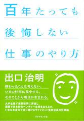 Hyakunentattemo_kokaishinai_shigo_2