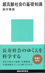 Tyokoreikashakainokisotishiki