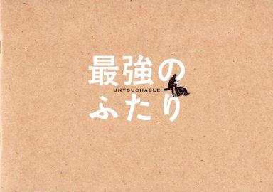 Saikyonofutari