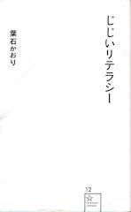 Jijii_literacy