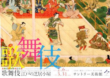 Kabuki_edonoshibaigoya