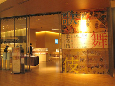 Suntory_museum_of_art