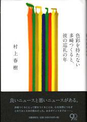 Shikisaiwomotanai