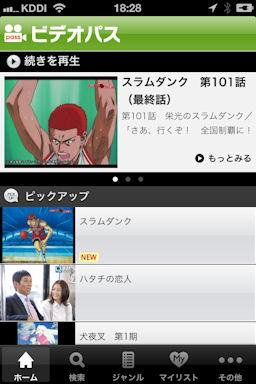 Video_pass