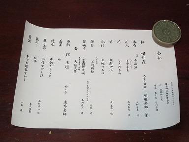 Sakuragijinja014