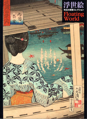 Ukiyoe_floating_world