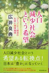 Jinkogenshoshakaitoiukibo