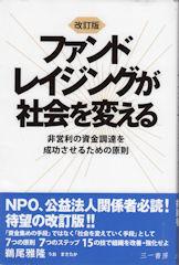 Fundraising_ga_shakai_wo_kaeru