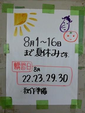 Satoyama20150725_004