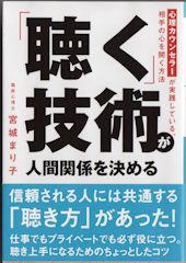 Kiku_gijutsu