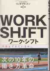 Work_shift01