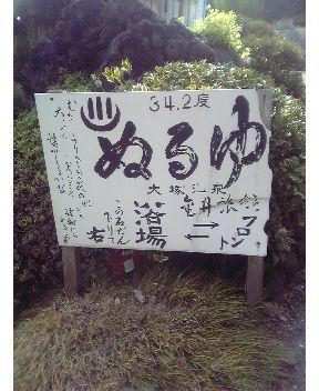 大塚温泉その1