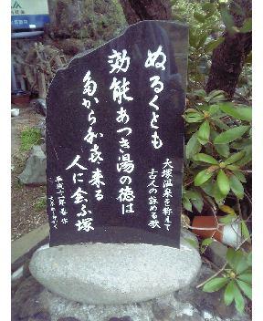 大塚温泉その4
