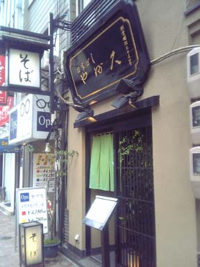 Nihonnbashiyabukyu02