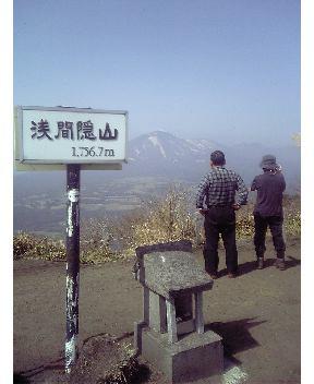 浅間隠山その2