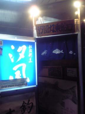 Shiokaze007