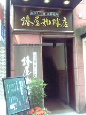 Tsubakiyacofeeten005