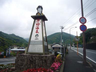 Yuganoonsen001